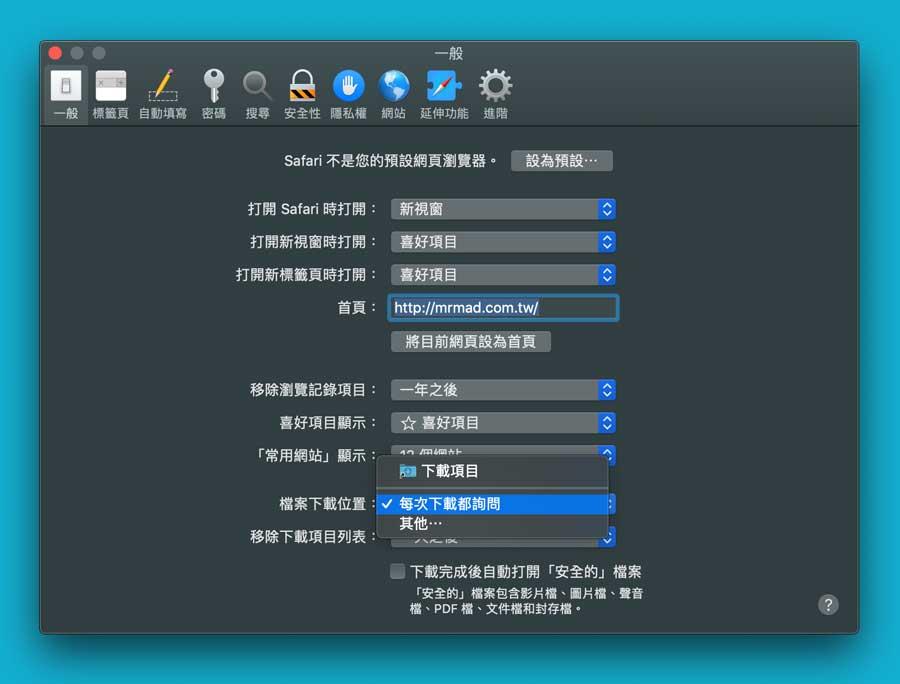 停用macOS上的 Safari 自動下載設定