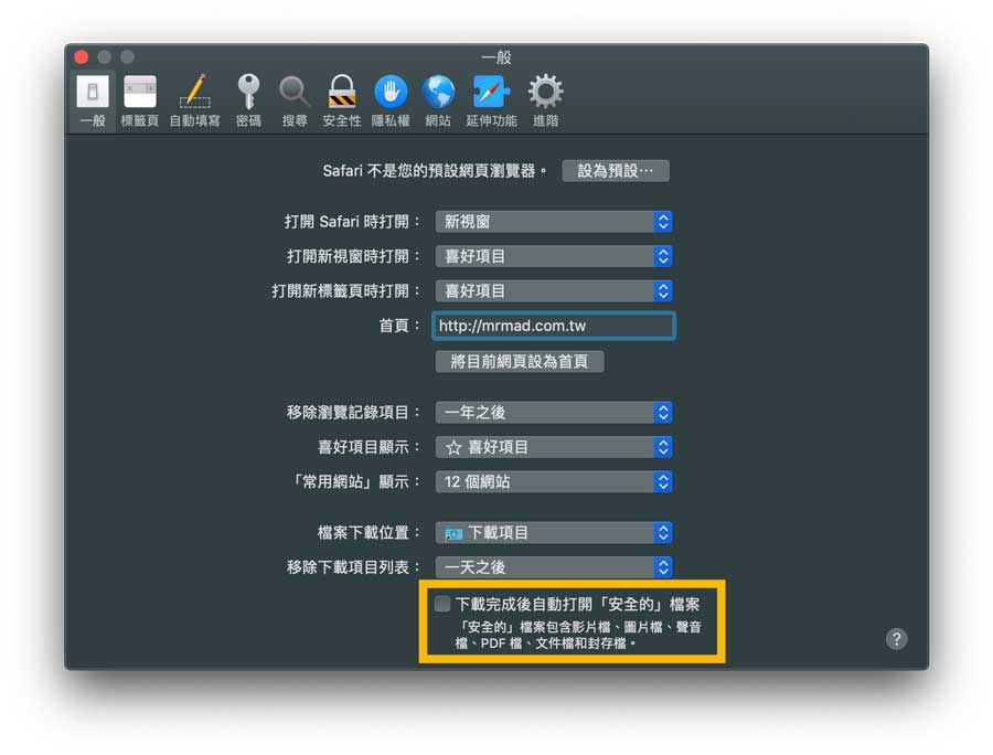 macOS 停用 Safari 下載完成自動開啟檔案