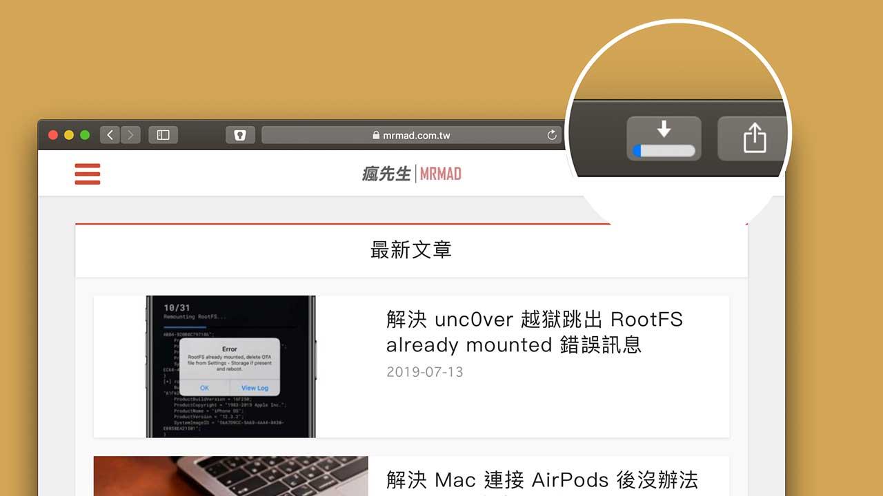 如何防止 macOS 上的 Safari 瀏覽器會自動下載和開啟檔案