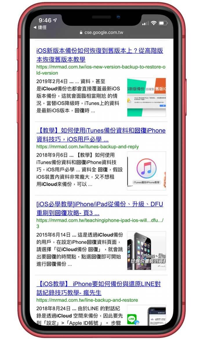 《瘋先生搜尋器》捷徑腳本,讓你找 iOS 教學和網站資料更快速