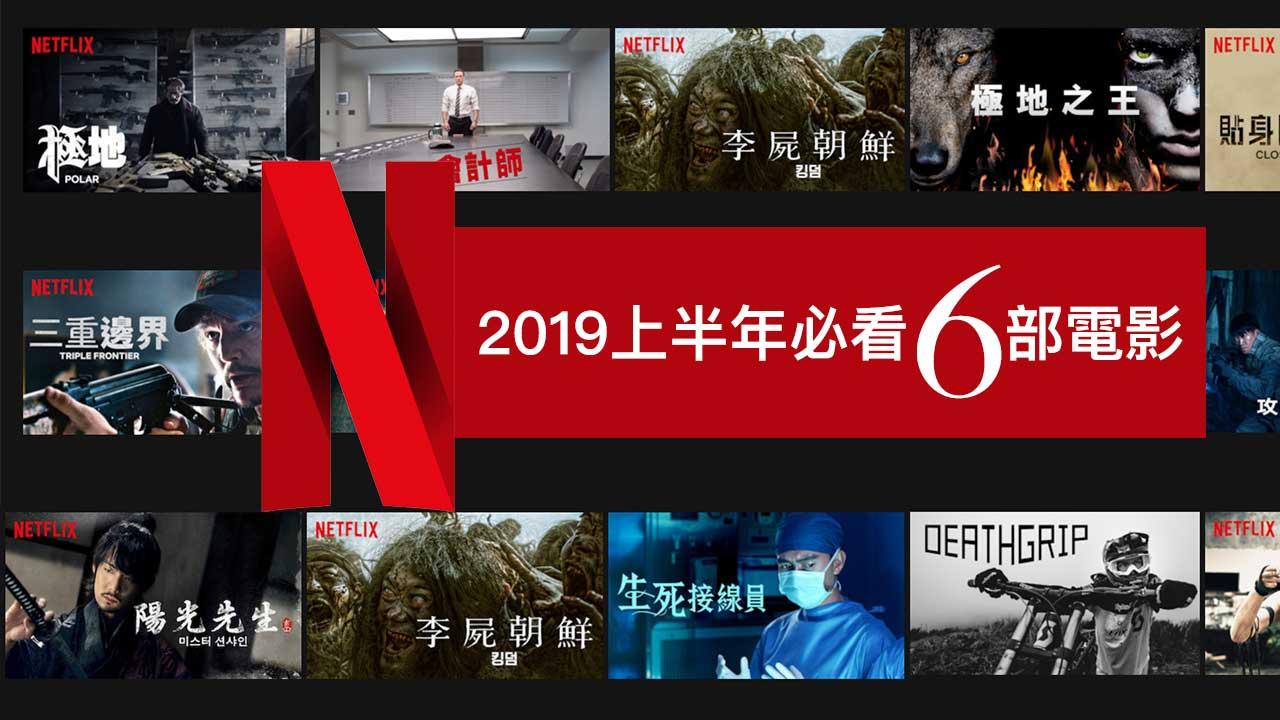 Netflix 2019 上半年千萬不能錯過值得一看的6部電影
