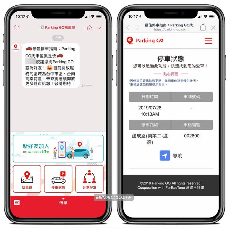 Parking GO 智慧停車位查詢技巧,透過LINE 也能快速找出空的停車格