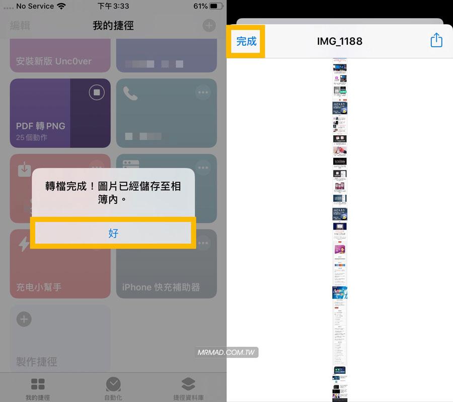 《PDF轉PNG》捷徑腳本操作教學3