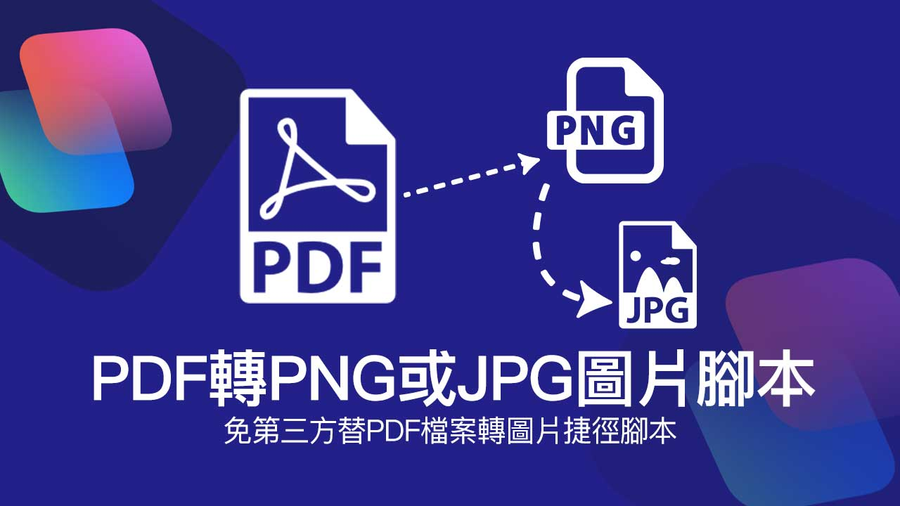 PDF轉JPG圖片捷徑腳本分享,一鍵快速讓iPhone和iPad轉換掃描檔