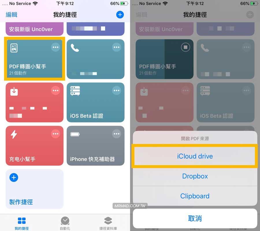 PDF轉圖小幫手 Siri捷徑腳本:自行選擇要轉成JPG、PNG、GIF、TIFF圖片格式