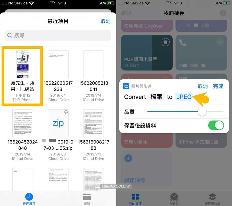 《PDF轉圖小幫手》捷徑操作教學2