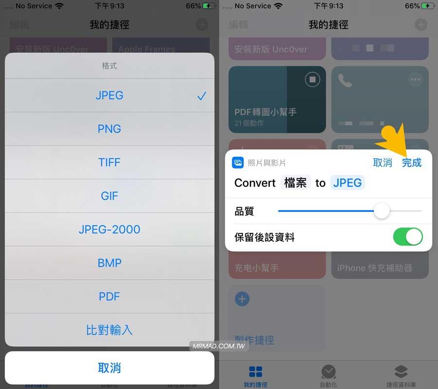 《PDF轉圖小幫手》捷徑操作教學3