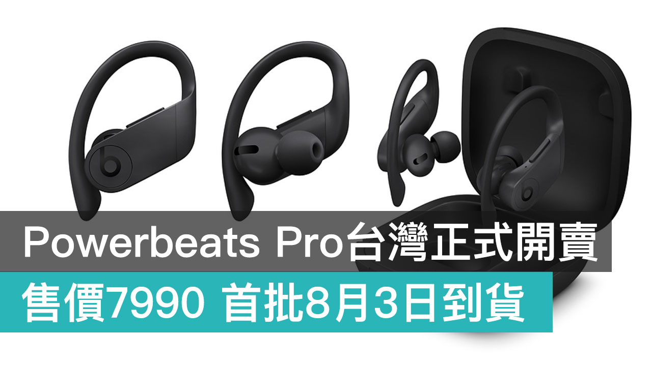 Powerbeats Pro 台灣正式開賣!僅只有黑色款,首批8月3日到貨