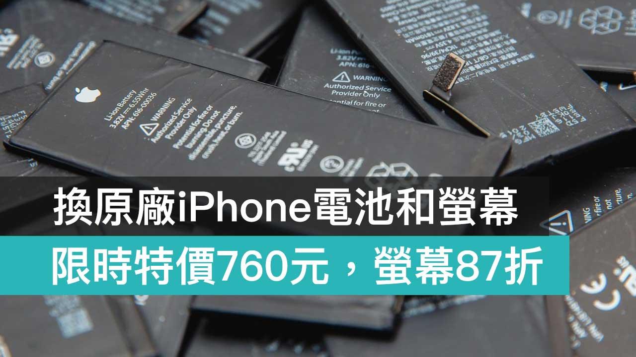 神腦換iPhone電池下殺760、換螢幕87折!限定8家門市活動到8月9日