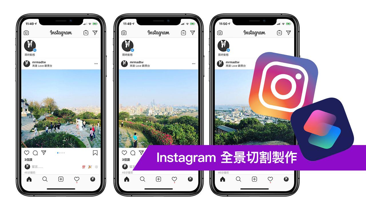 Instagram 全景切割製作技巧攻略,透過 iOS 捷徑就能輕鬆辦到