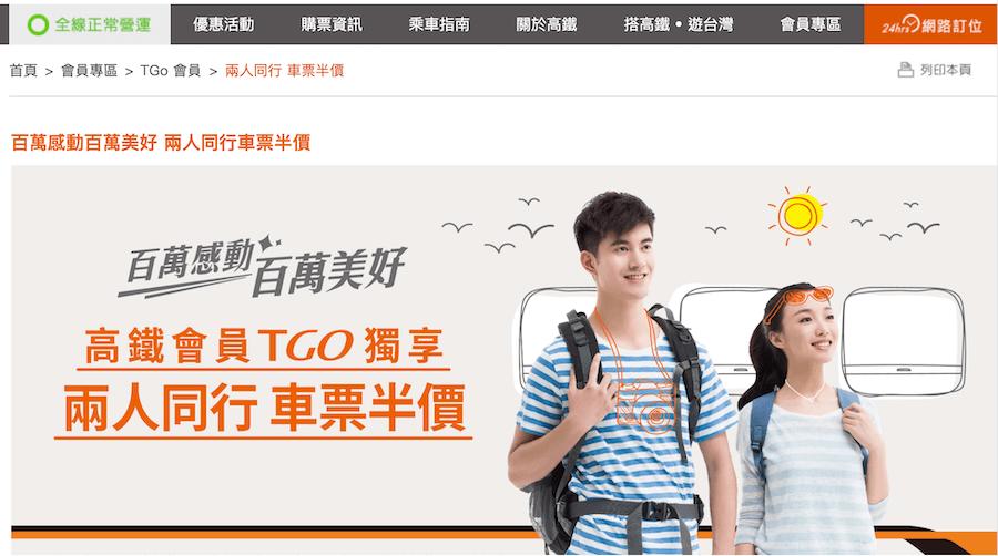 台灣高鐵7/22快閃活動,兩人限時同行車票半價搶票攻略