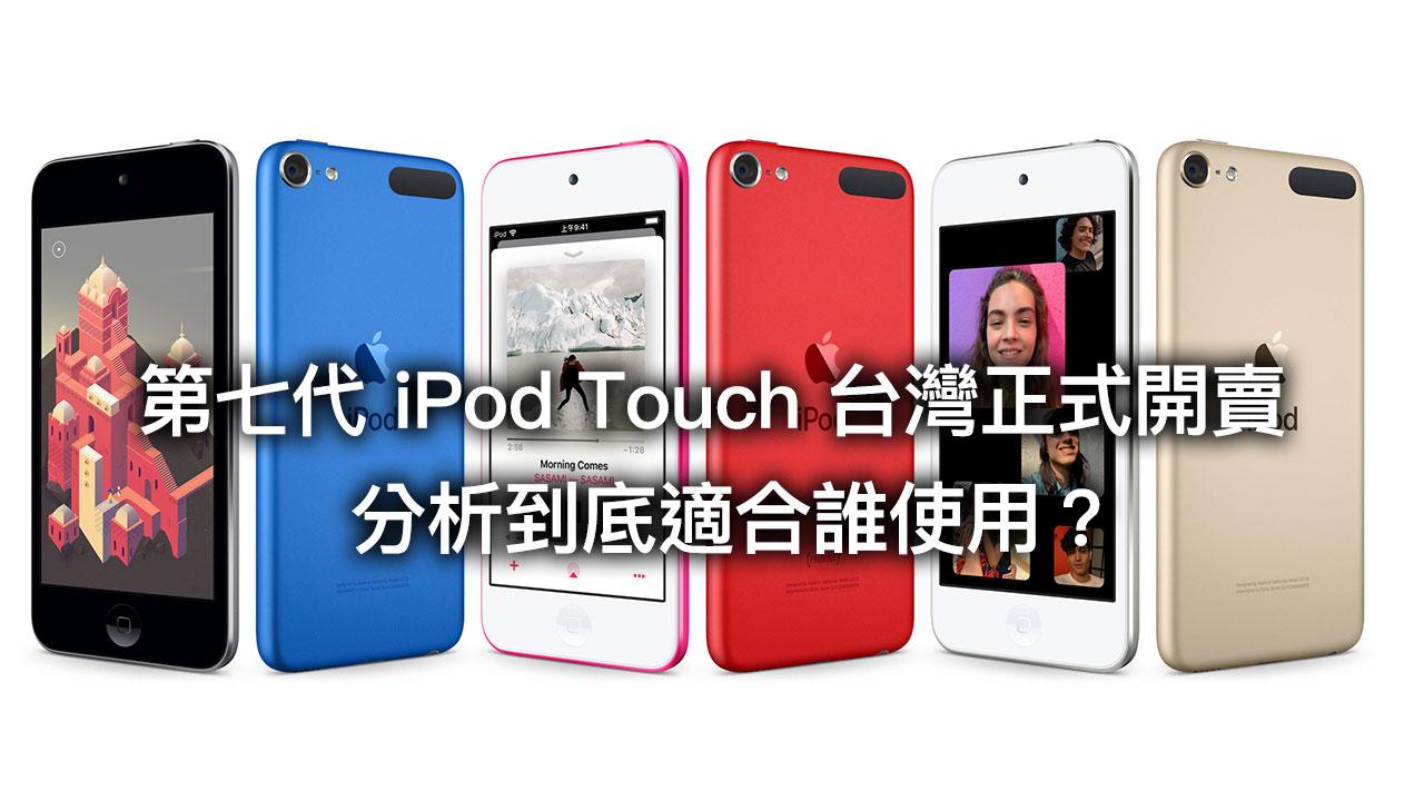 第七代 iPod Touch 台灣正式開賣!這款產品到底適合誰使用?