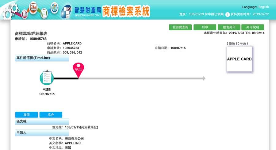 最強信用卡 Apple Card 要準備登入台灣了?蘋果已經完成商標註冊
