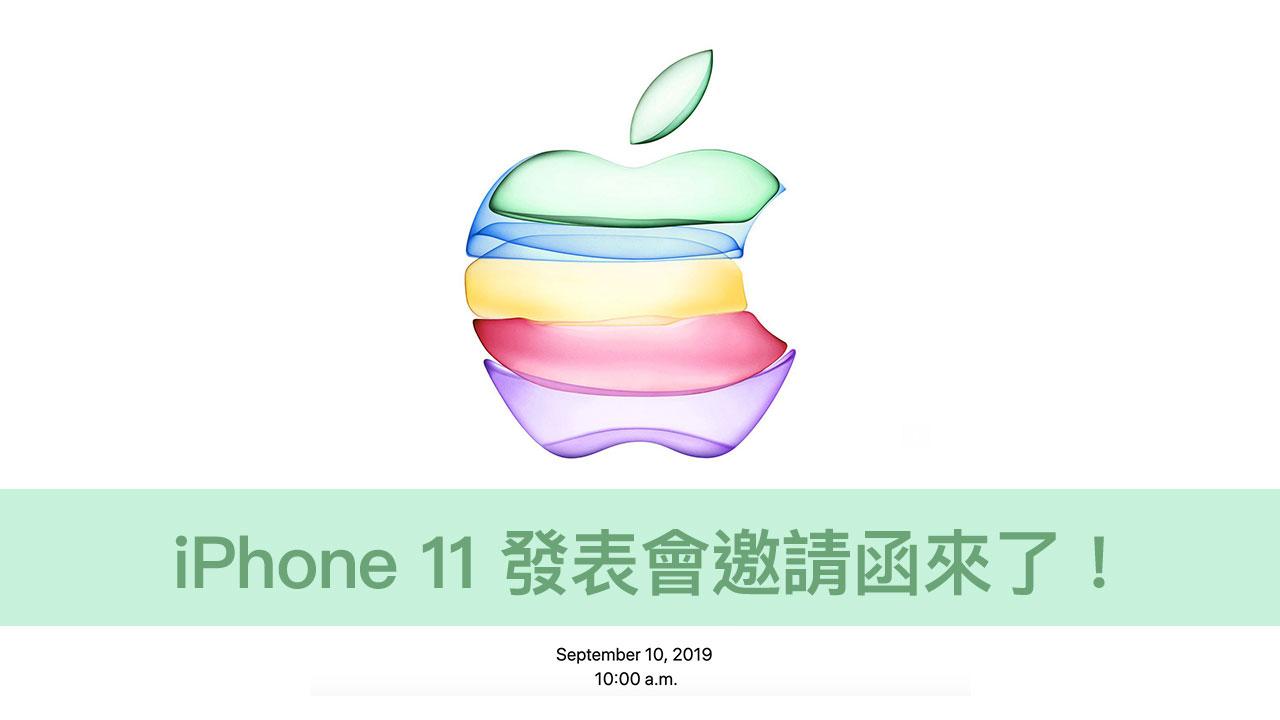 iPhone 11 蘋果發表會邀請函來了!確定 9月10日舉行,會有哪些新品?