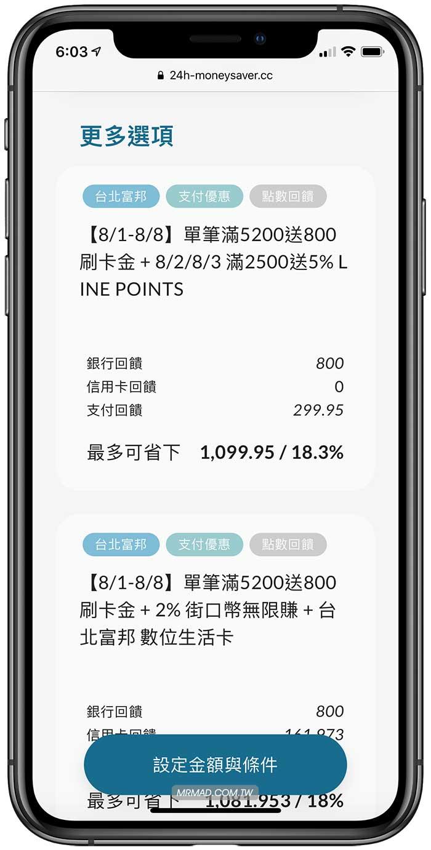 靠PChome超狂刷卡回饋神算,找出PChome 信用卡怎麼刷最省錢技巧6