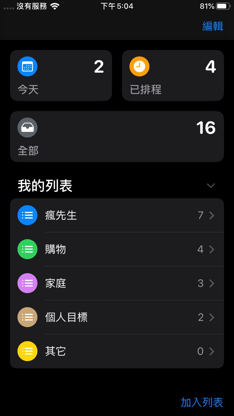 iOS 13 提醒事項主頁面大改造