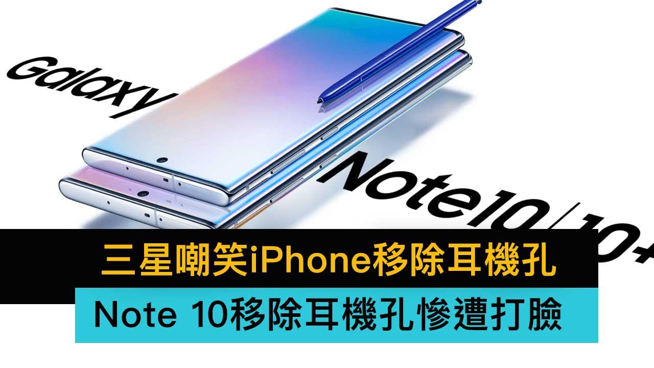 三星Galaxy Note 10刪除耳機孔後,刪除嘲笑iPhone去除耳機孔廣告