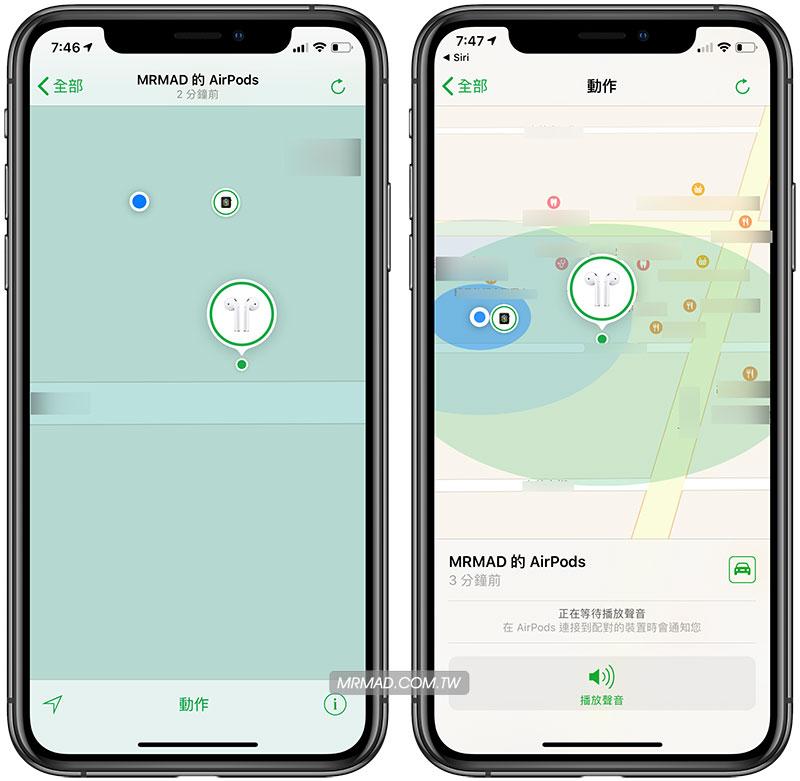 用尋找 App 找回遺失的 AirPods