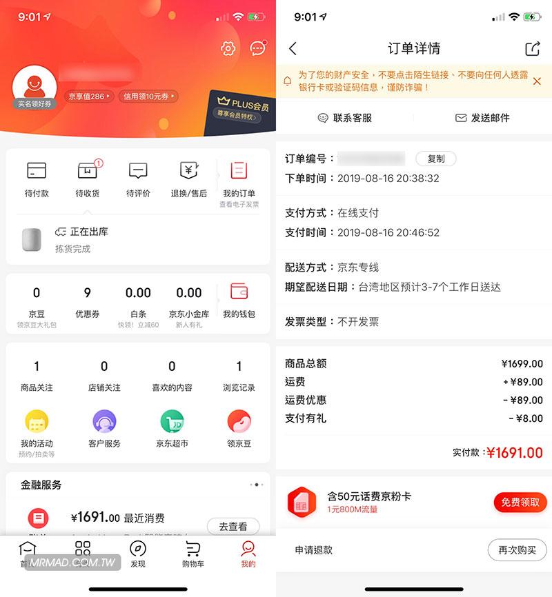 蘋果HomePod最省錢入手方法,比台灣官網便宜兩千多塊就能買到