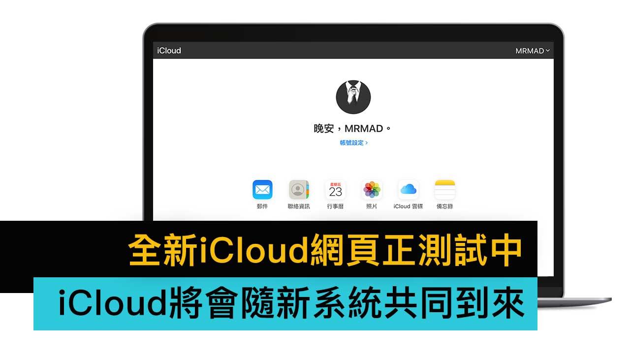新版 iCloud 測試網站正在測試中,新提醒事項測試版也已經上線
