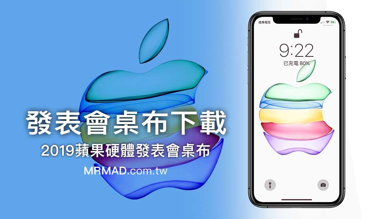2019 Apple 秋季硬體發表會桌布下載,高清畫質可用在iPhone 和iPad