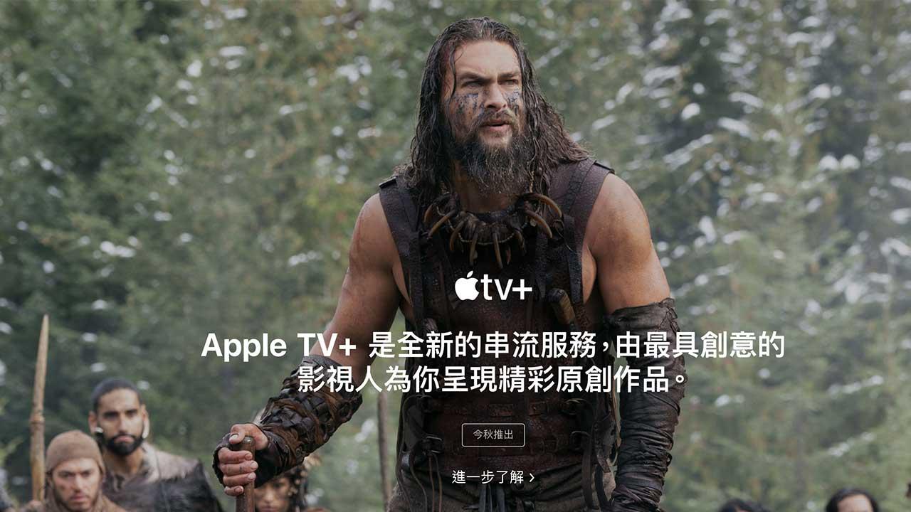 蘋果串流影音Apple TV+價格確定,將與迪士尼和Netflix對決