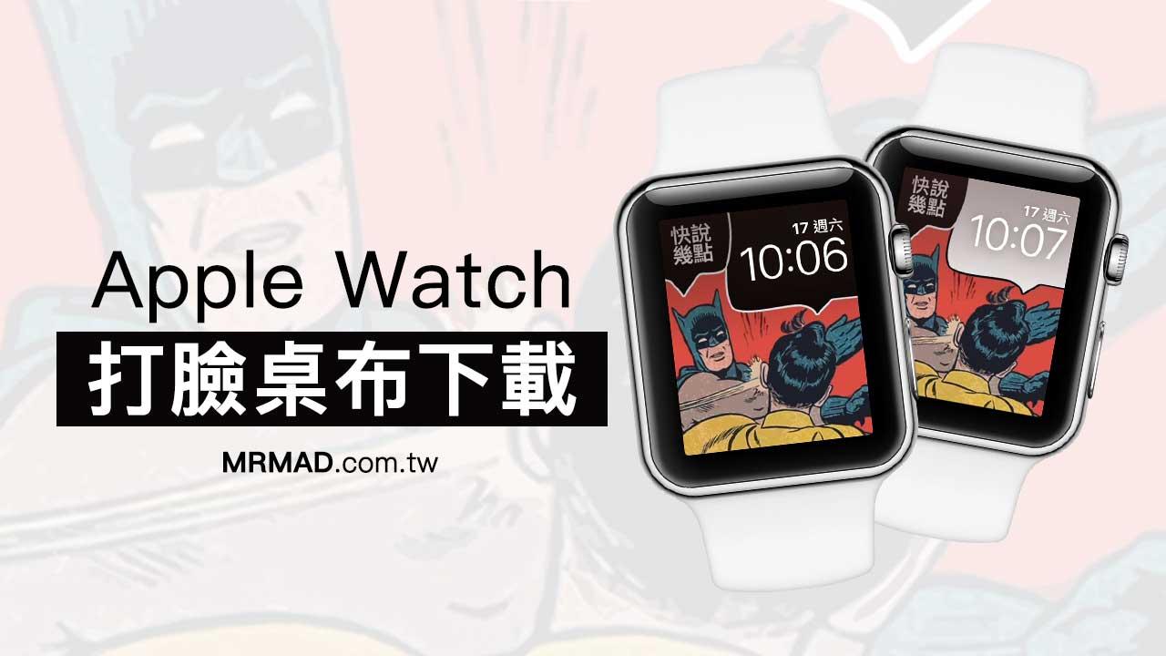 Apple Watch 打臉桌布獨家免費下載!靠蝙蝠俠與羅賓替我們報時