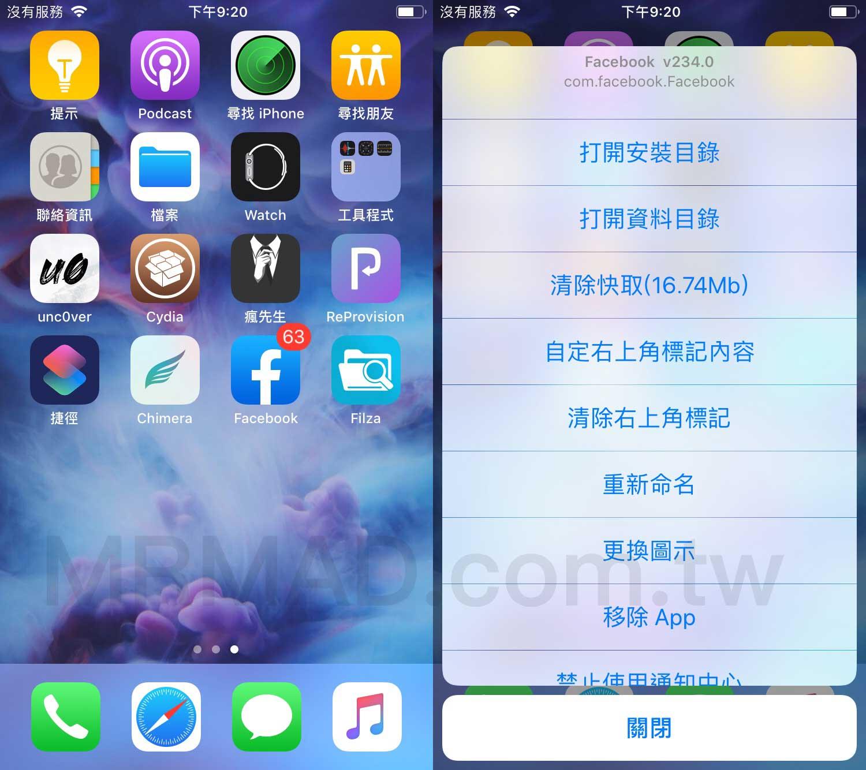 強化主畫面 App 輔助功能 AppTools 降臨!為了取代 Icon Tools 而來2