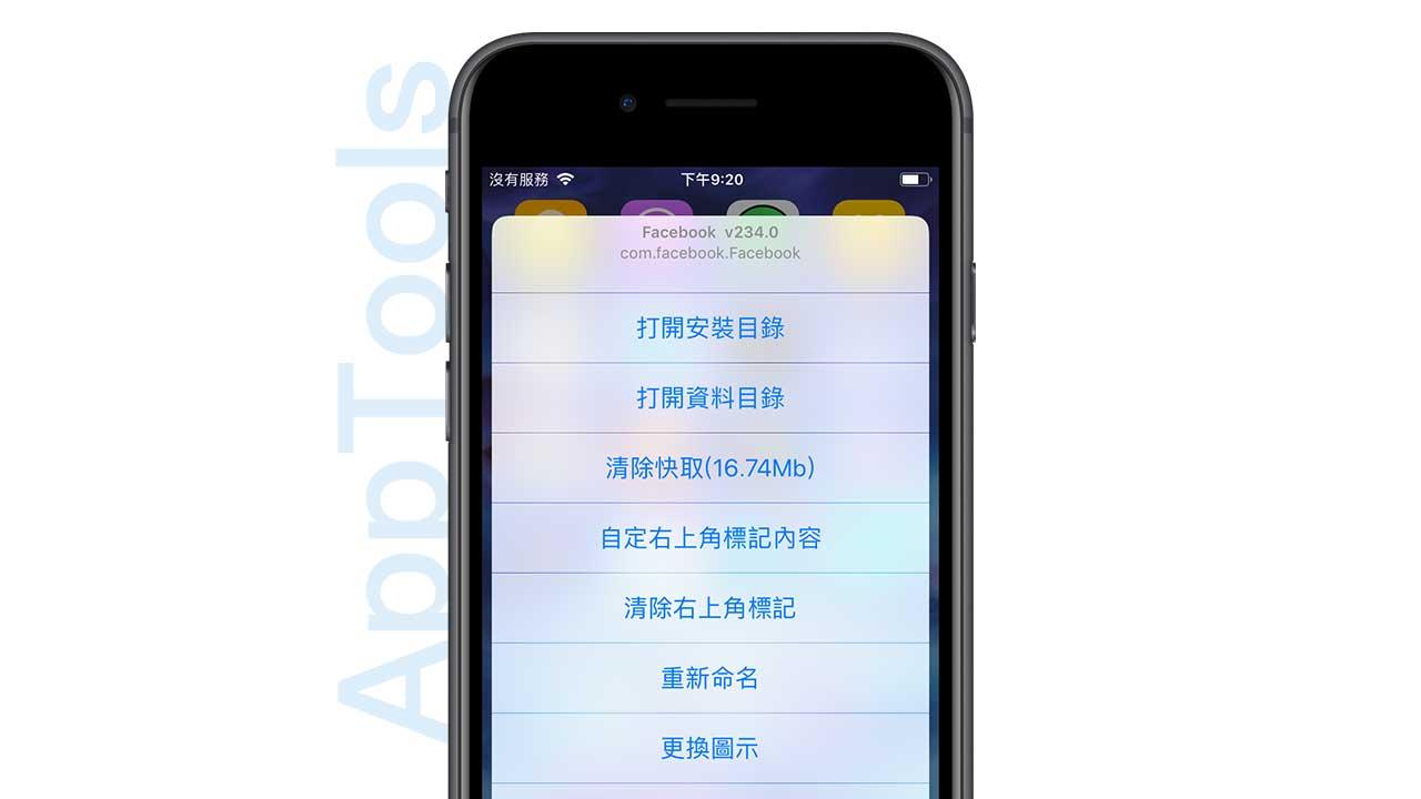 強化主畫面 App 輔助功能 AppTools 降臨!為了取代 Icon Tools 而來