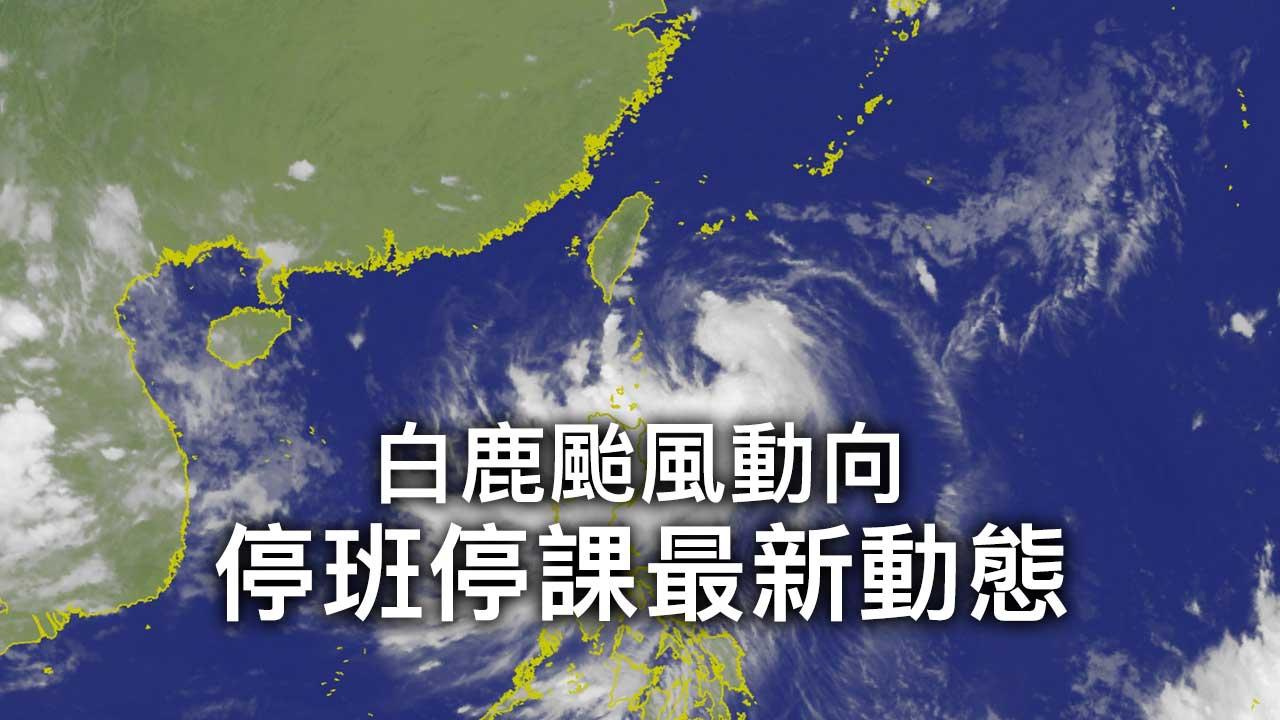 停班停課最新動態:白鹿颱風動向明天要上班上課嗎?看這裡就知道