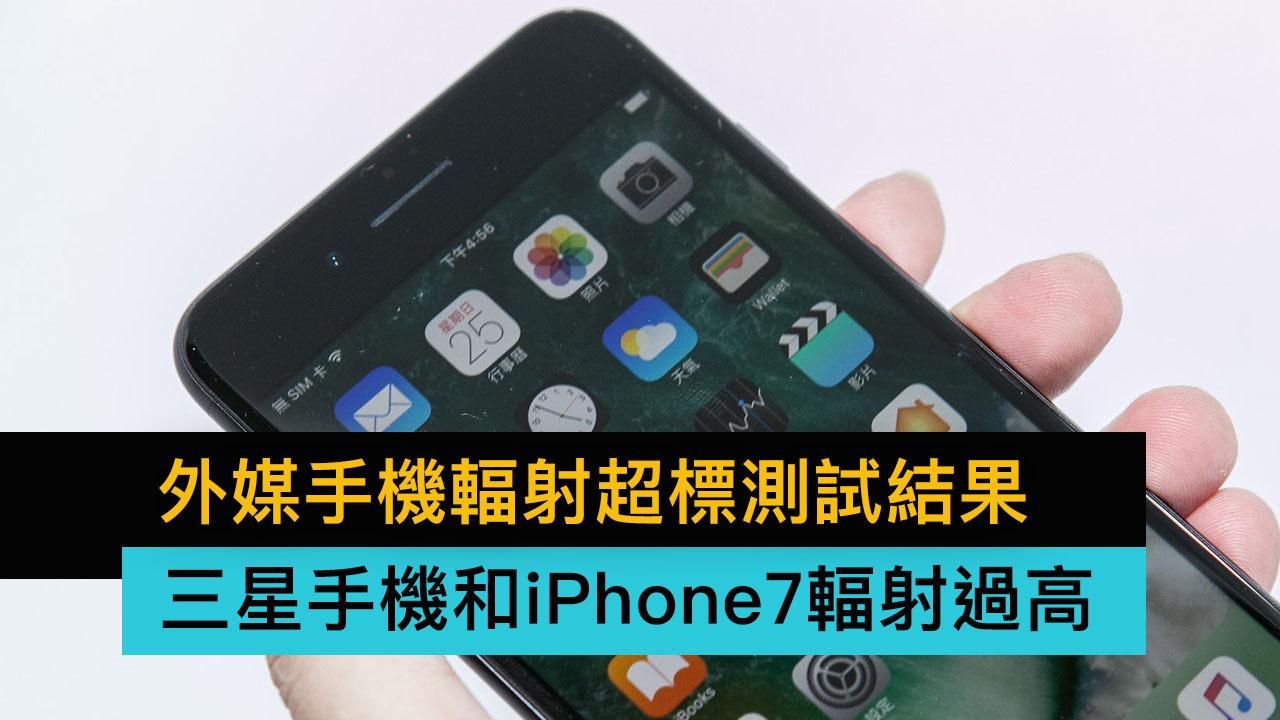 手機輻射超標公佈!三星手機和 iPhone 7 都有輻射過高問題