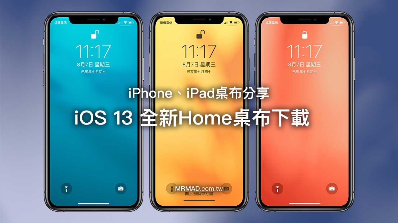 iOS 13 家庭 Home 新款高畫質桌布下載,適合 iPhone 和 iPad 設備