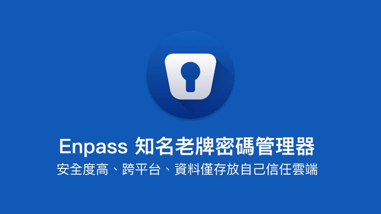 Enpass 知名老牌密碼管理器,安全度高、跨平台、密碼儲存信任雲端