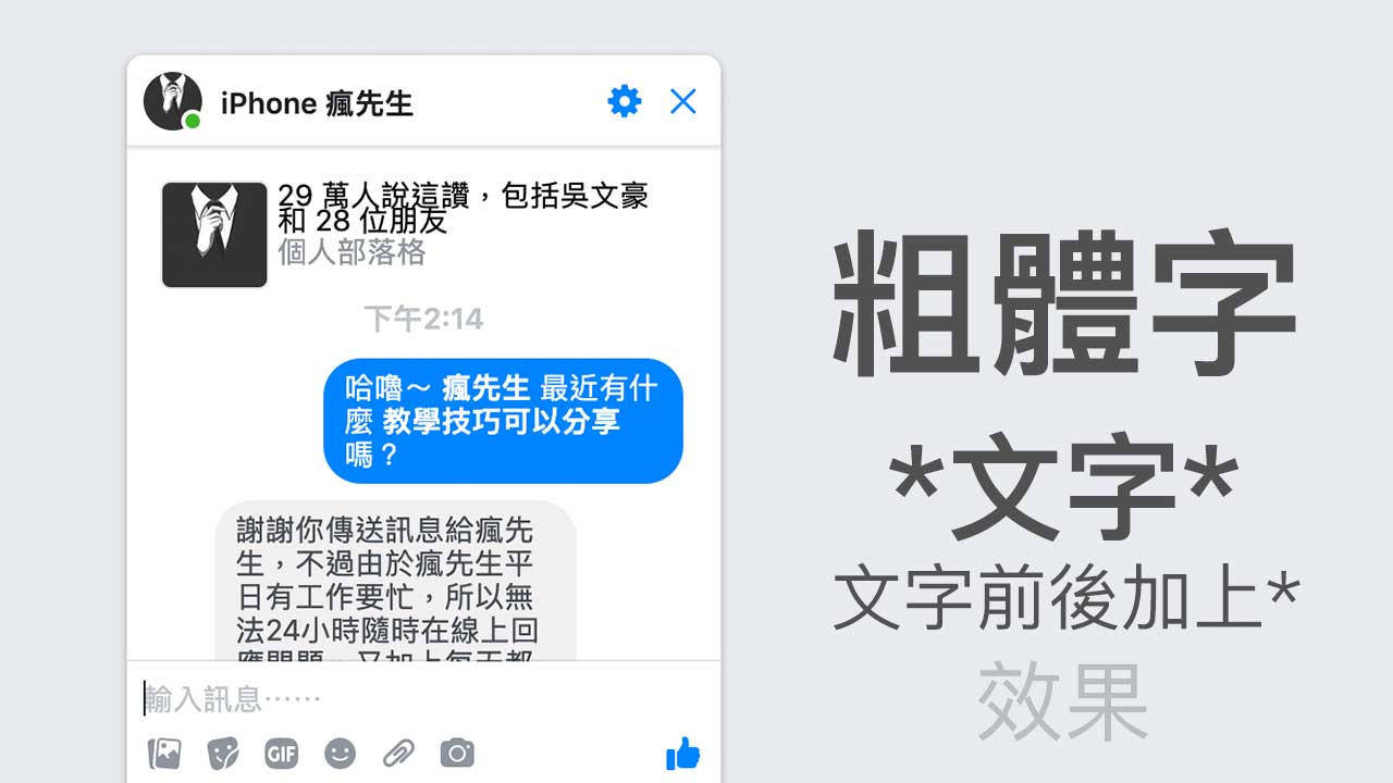Facebook聊天室隱藏技巧:文字變粗體、斜體、黃底框