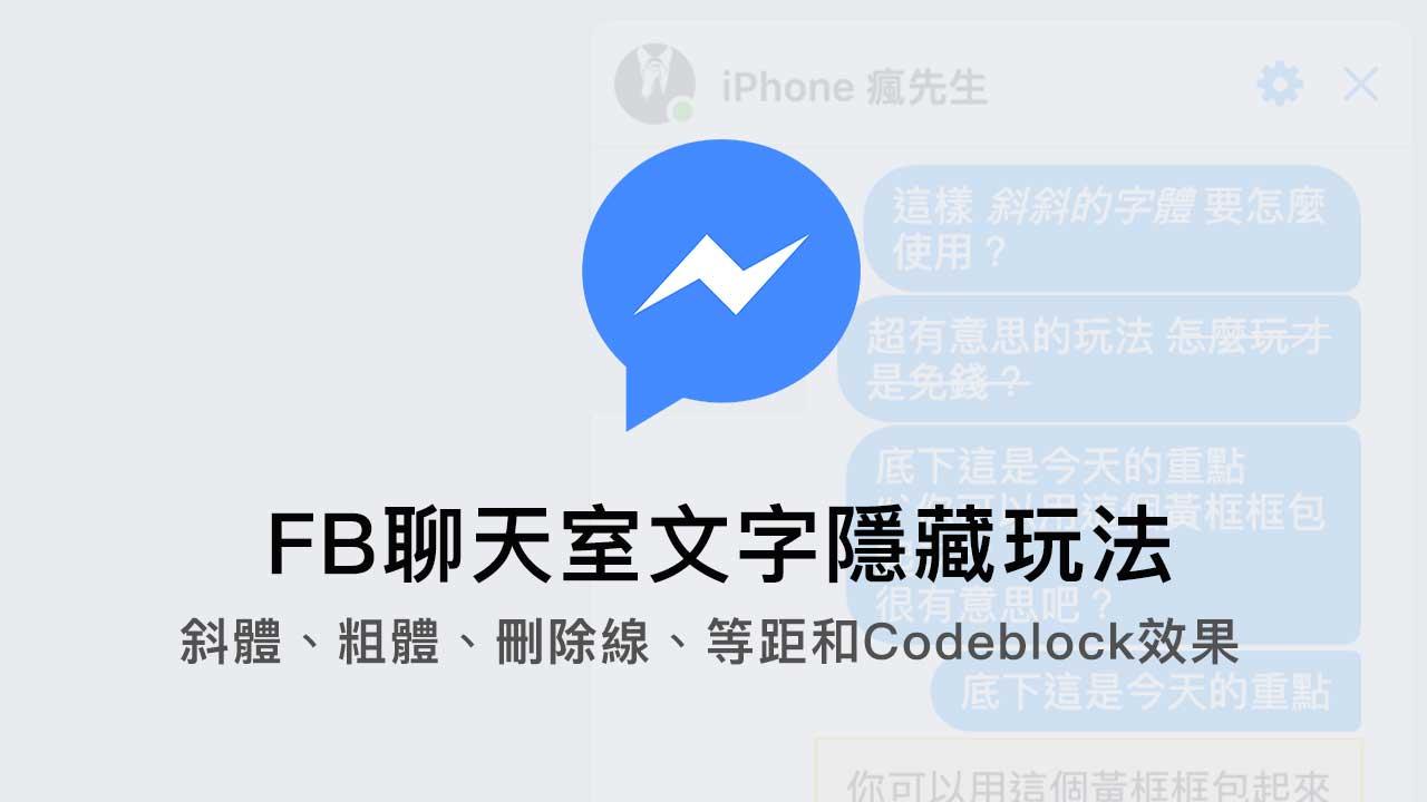 Facebook聊天室隱藏技巧:用Messenger打出粗體、斜體、黃框框特效