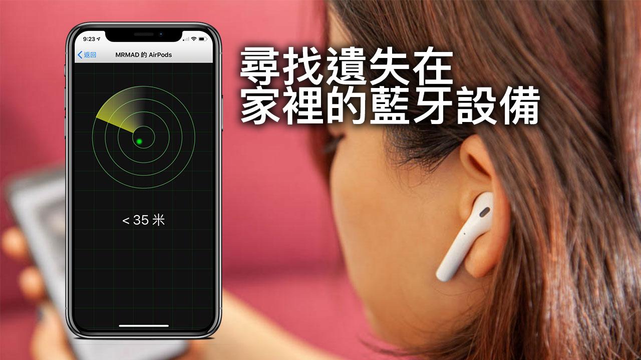 尋找遺失在家裡的藍牙耳機 AirPods 和 iOS 裝置靠這款搜尋器立即找出來