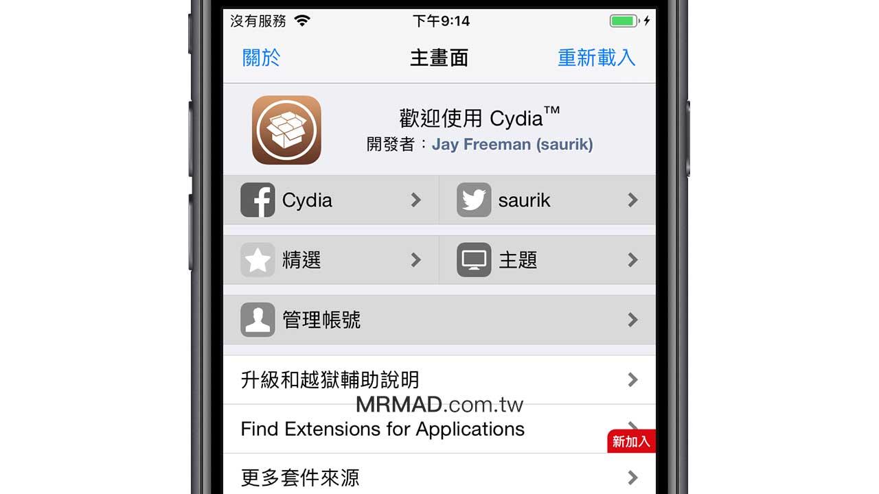 解決 Cydia 選單變成灰色沒辦法進入管理帳號方法