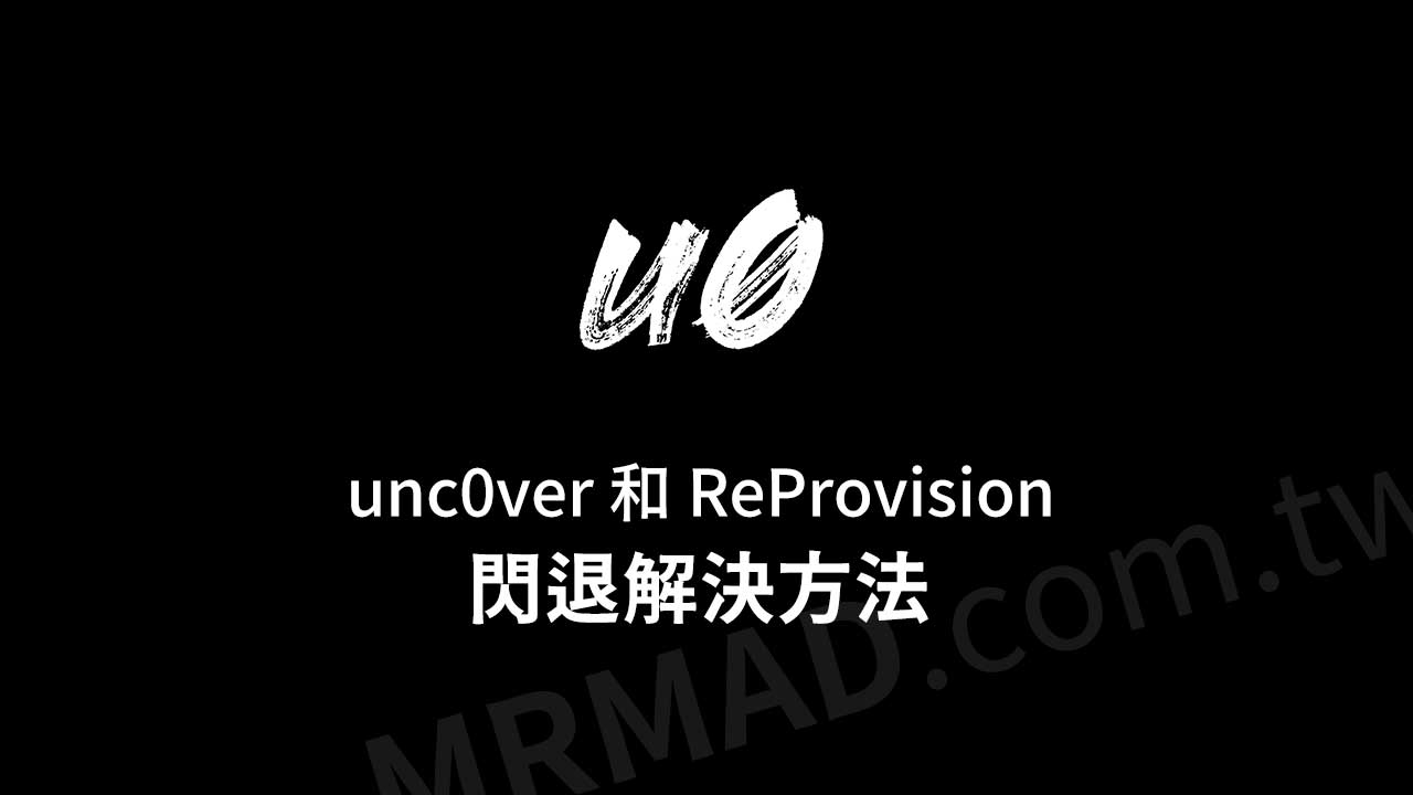重簽工具 ReProvision 與 unc0ver 會導致閃退錯誤解決方案