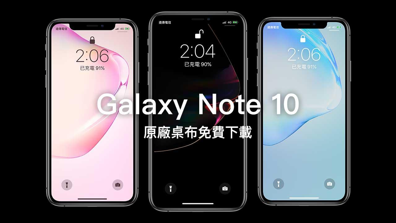 三星 Galaxy Note 10 桌布免費下載,也可用於iPhone或iPad
