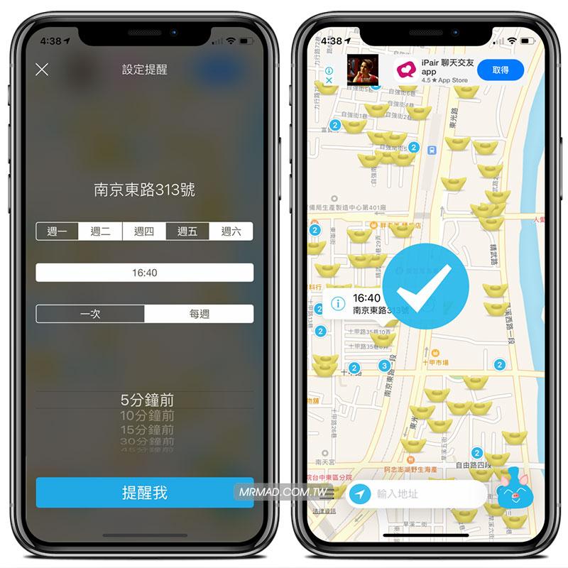 台灣垃圾車時間App推薦:查倒垃圾地點、時間、自動提醒、清運內容