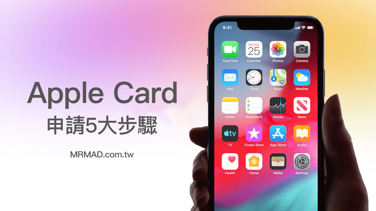 Apple Card 如何申請?教你如何透過 iOS 錢包快速申請蘋果信用卡