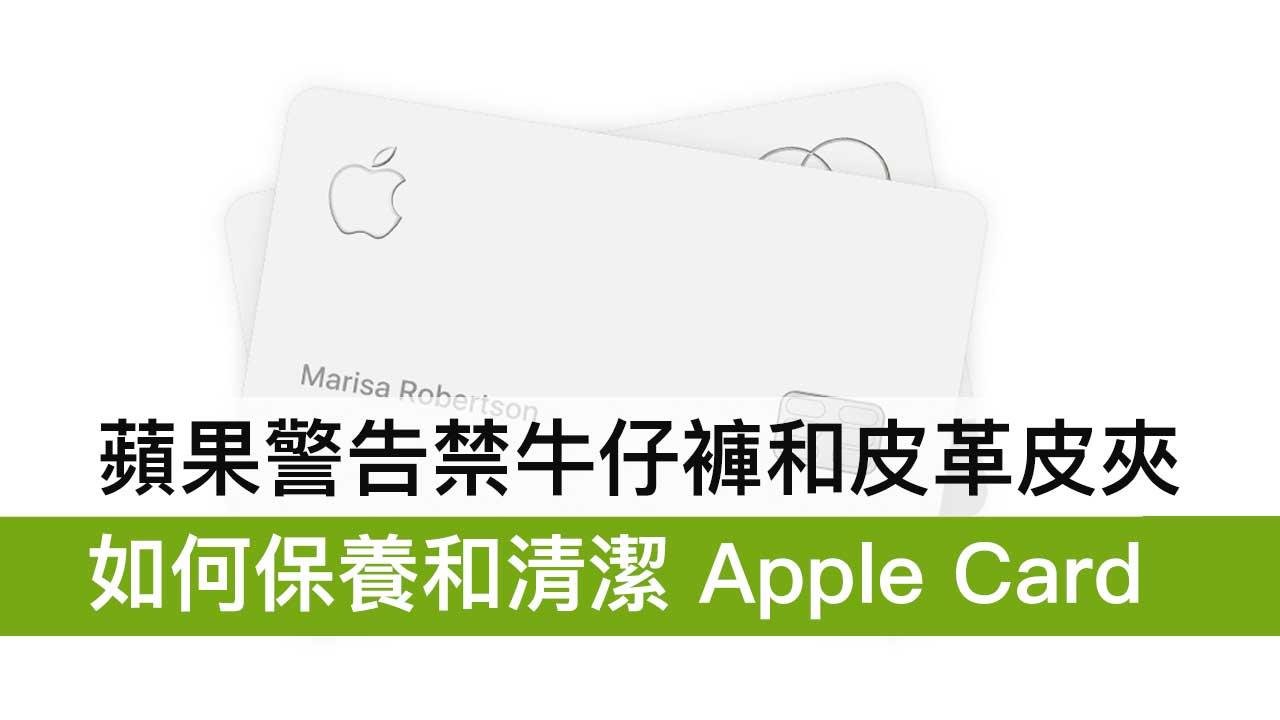 蘋果教你如何保養和清潔 Apple Card,禁止放入牛仔褲和皮革皮夾