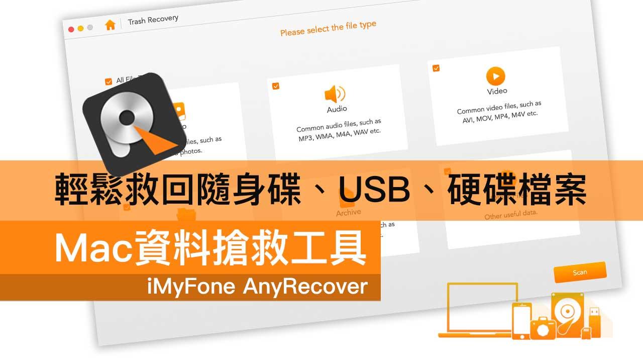 Mac資料救援 iMyFone AnyRecover 輕鬆救回SD卡、隨身碟、硬碟檔案