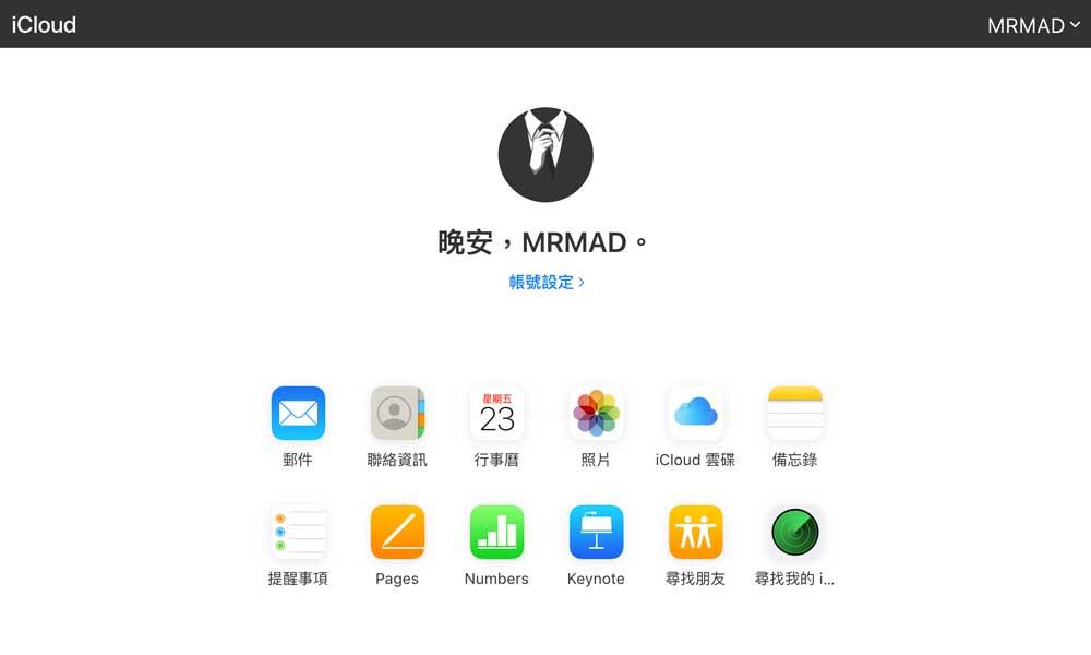 新版 iCloud 測試網站正在測試中,新提醒事項測試版也已經上線1