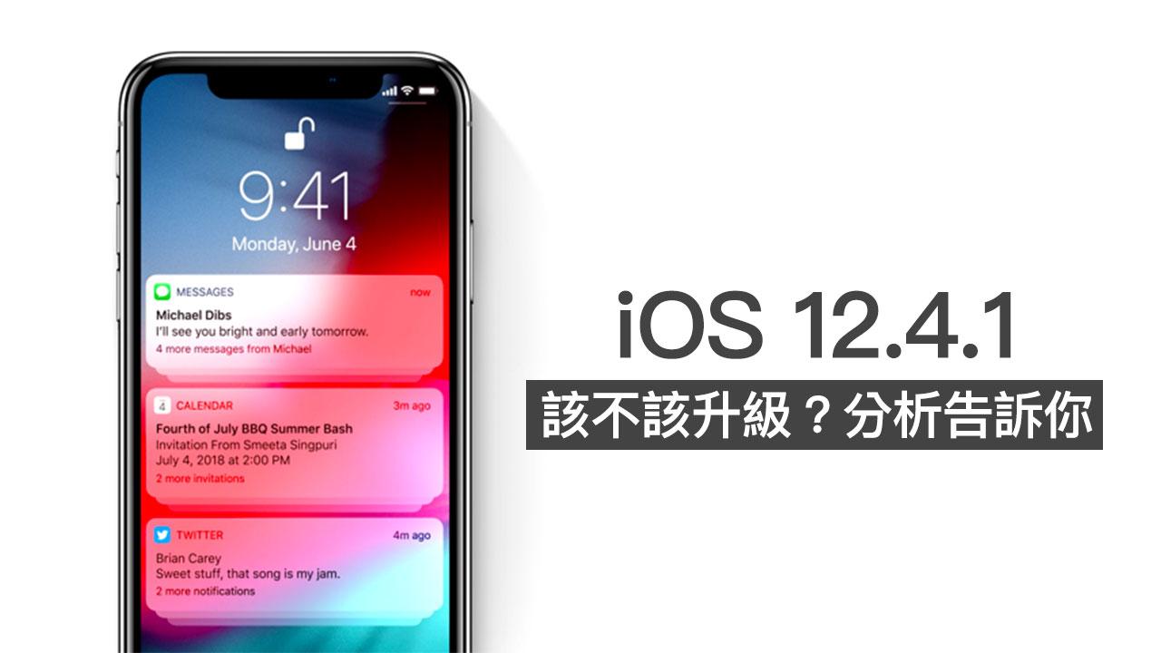iOS 12.4.1 修補越獄漏洞 sockport ,該不該升級?分析告訴你