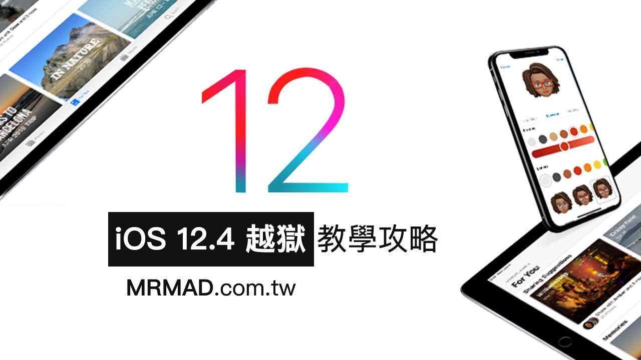 iOS 12.4越獄正式推出!教你如何替 iPhone 和 iPad 設備越獄
