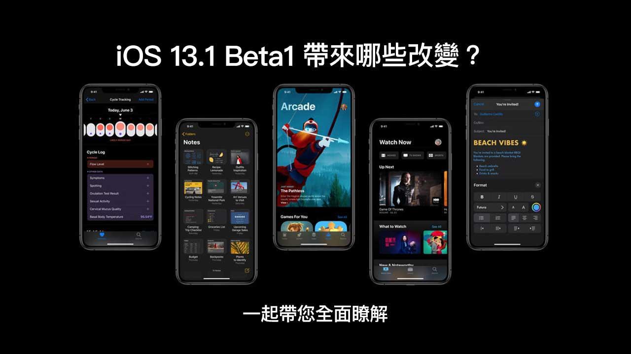 iOS 13.1 Beta1 帶來哪些新功能與改變?一起帶您全面瞭解