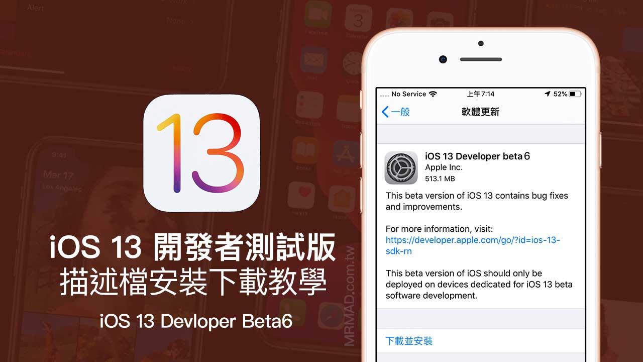iOS 13 Beta6 & iPadOS Beta6 開發者測試版描述檔下載安裝技巧