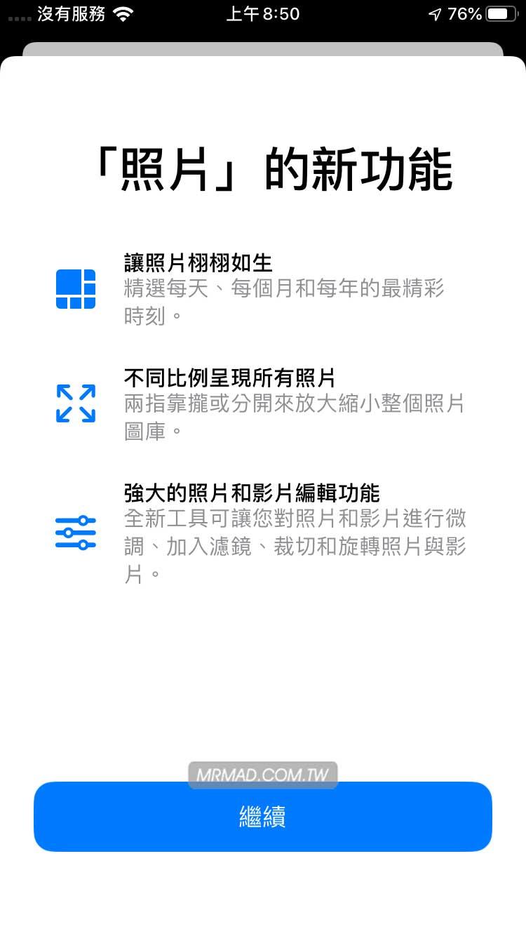 照片 App 會跳出新功能提醒