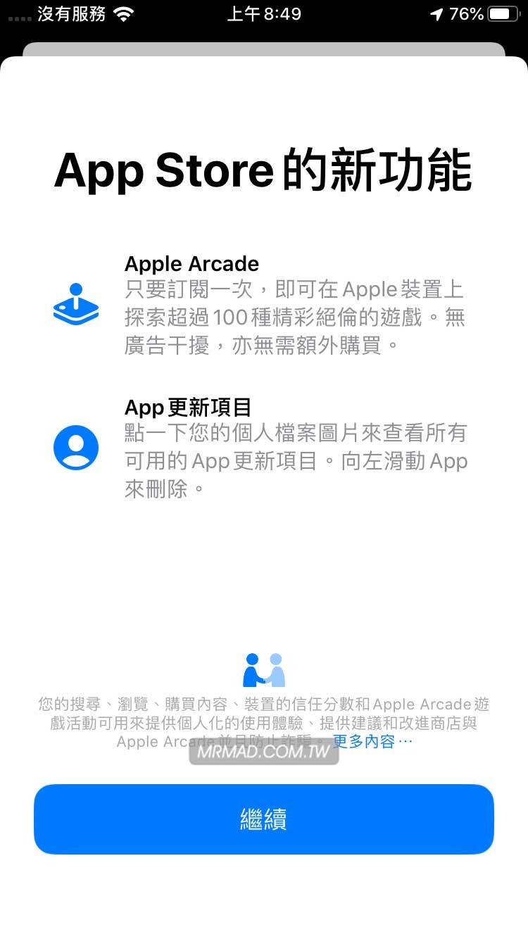 App Store 會跳出新功能提醒